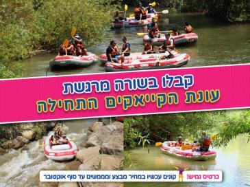 אבוקייק נהר הירדן